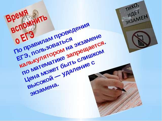 По правилам проведения ЕГЭ, пользоваться калькулятором на экзамене по математ...