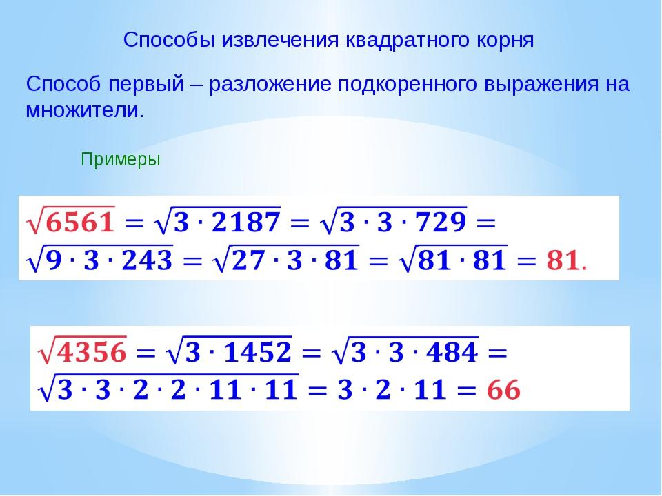 Способы извлечения квадратного корня Способ первый – разложение подкоренного...