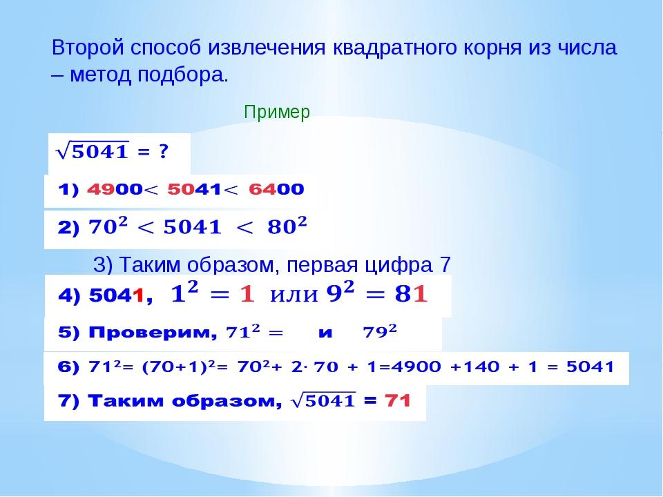 Второй способ извлечения квадратного корня из числа – метод подбора. Пример 3...