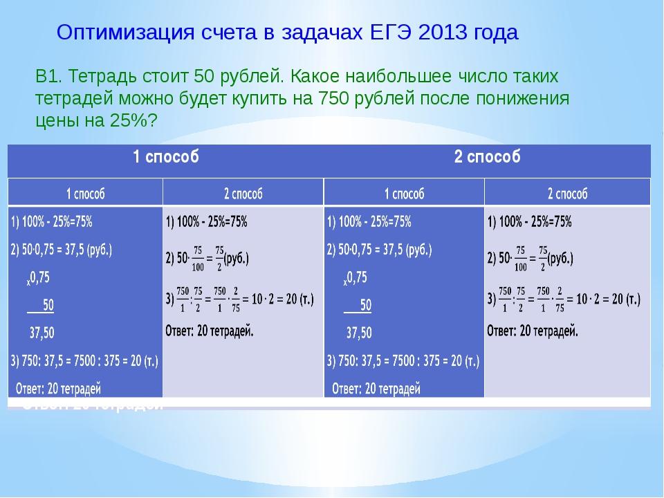 Оптимизация счета в задачах ЕГЭ 2013 года В1. Тетрадь стоит 50 рублей. Какое...
