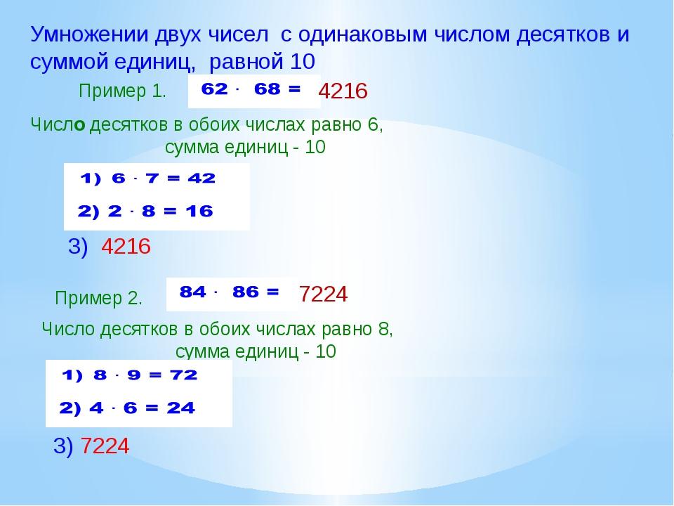 Умножении двух чисел с одинаковым числом десятков и суммой единиц, равной 10...