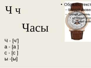 Ч ч Часы Ч - [ч'] а - [а ] с - [с ] ы -[ы]