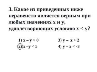 3. Какое из приведенных ниже неравенств является верным при любых значениях x