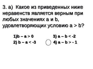 3. а) Какое из приведенных ниже неравенств является верным при любых значения