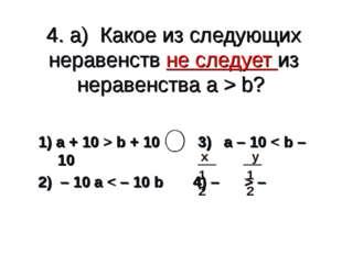 4. а) Какое из следующих неравенств не следует из неравенства a > b? 1) a + 1