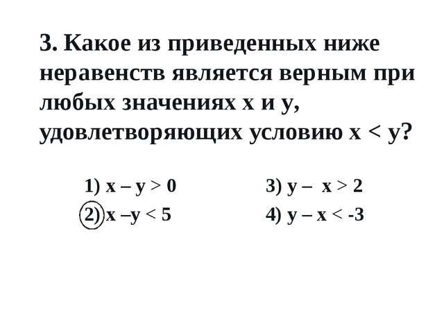 3. Какое из приведенных ниже неравенств является верным при любых значениях x...
