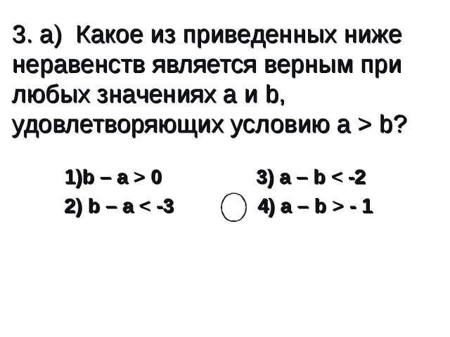 3. а) Какое из приведенных ниже неравенств является верным при любых значения...