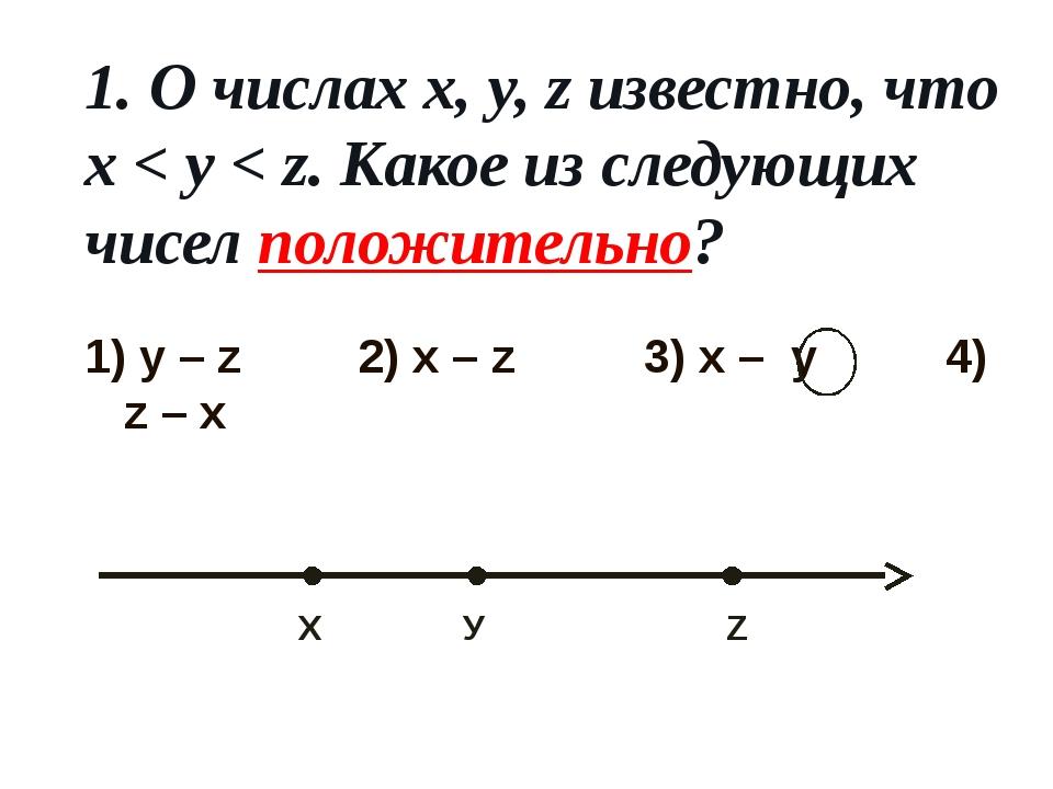 1. О числах x, y, z известно, что x < y < z. Какое из следующих чисел положит...