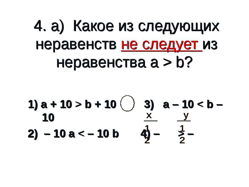 4. а) Какое из следующих неравенств не следует из неравенства a > b? 1) a + 1...