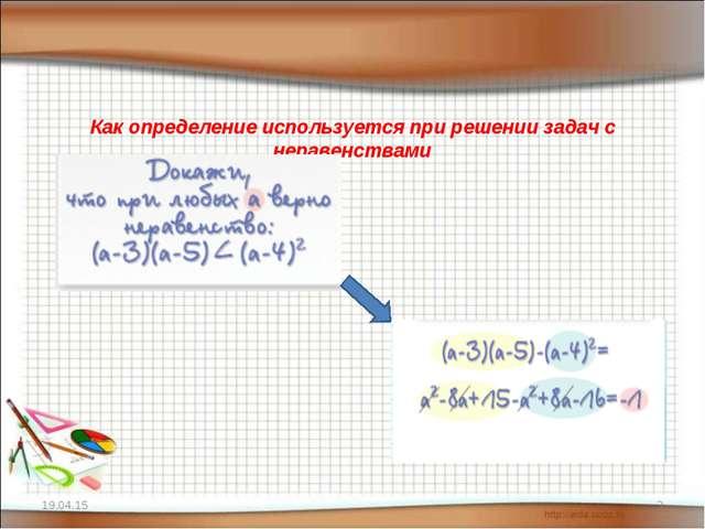 * * Как определение используется при решении задач с неравенствами