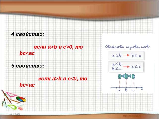 * * 4 свойство: если а>b и c>0, то bcb и c