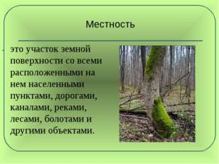 Местность - это участок земной поверхности со всеми расположенными на нем на