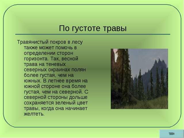 По густоте травы Травянистый покров в лесу также может помочь в определении с...