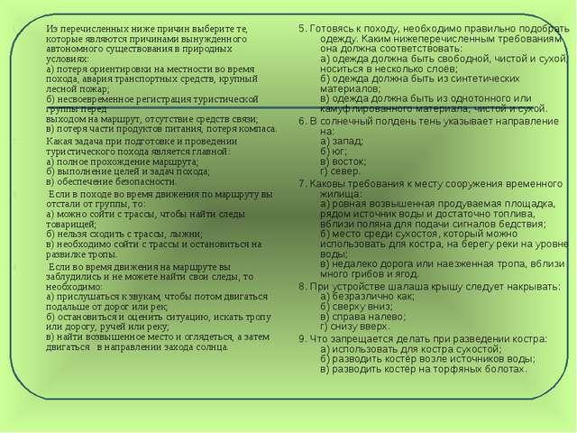 Из перечисленных ниже причин выберите те, которые являются причинами вынужден...