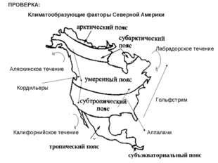 тропический пояс субъэкваториальный пояс ПРОВЕРКА: Климатообразующие факторы