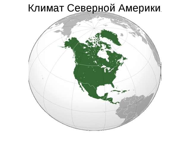 Климат Северной Америки