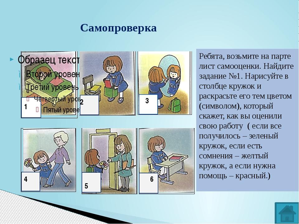 IV этап. Построение проекта выхода из затруднения Цель: постановка цели учебн...