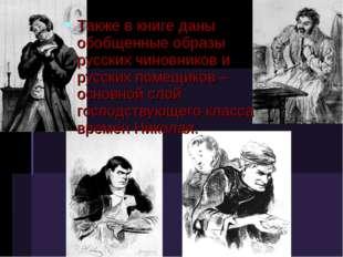 Также в книге даны обобщенные образы русских чиновников и русских помещиков –