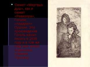 Сюжет «Мертвых душ», как и сюжет «Ревизора», Гоголю «подарил» Пушкин. Это про