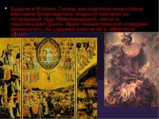 Будучи в Италии, Гоголь восторгался искусством мастеров Возрождения, подолгу