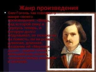 Жанр произведения Сам Гоголь так говорил о жанре своего произведения: «Вещь,
