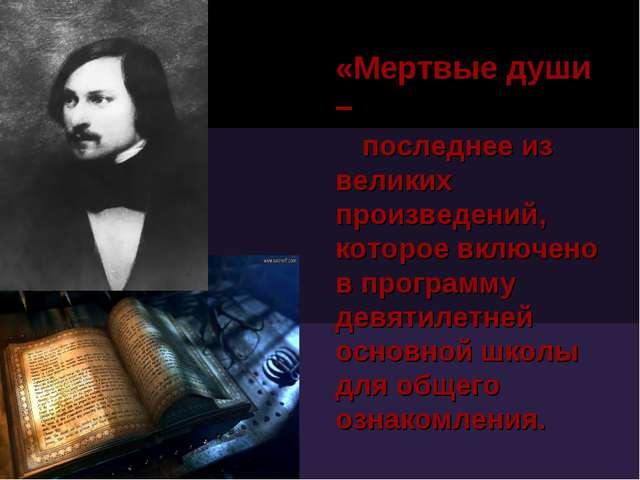 «Мертвые души – последнее из великих произведений, которое включено в програ...