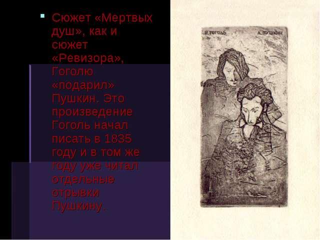 Сюжет «Мертвых душ», как и сюжет «Ревизора», Гоголю «подарил» Пушкин. Это про...