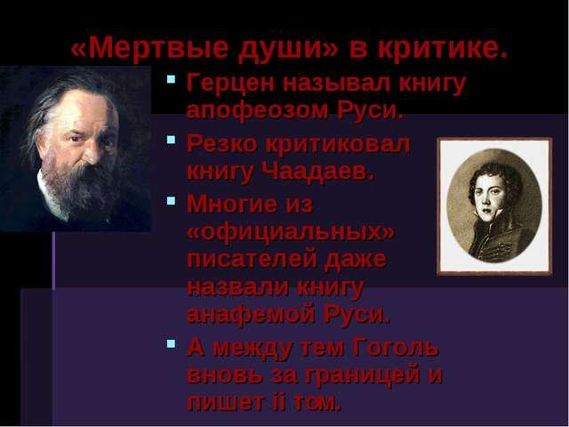 «Мертвые души» в критике. Герцен называл книгу апофеозом Руси. Резко критиков...