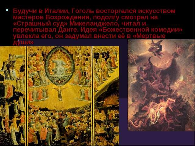 Будучи в Италии, Гоголь восторгался искусством мастеров Возрождения, подолгу...