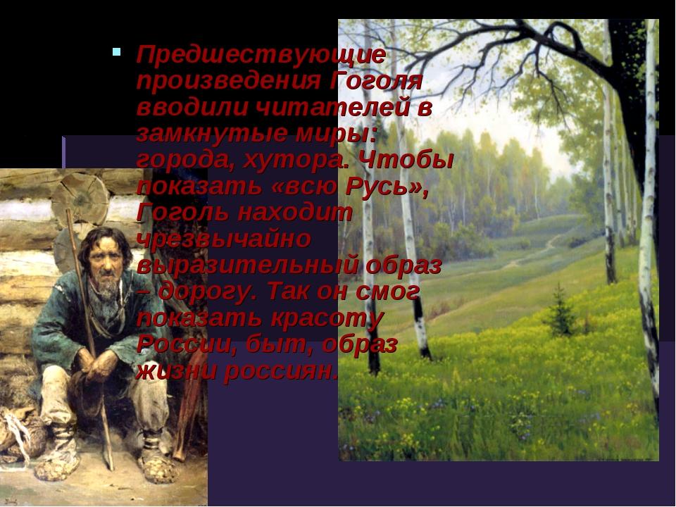 Предшествующие произведения Гоголя вводили читателей в замкнутые миры: города...