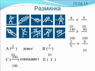 Разминка * < А ( ) 4 10 8 10 > 140 100 60 100 = 2 5 4 10 2 10 В ( ) 7 10 С (
