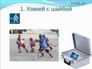 1. Хоккей с шайбой *