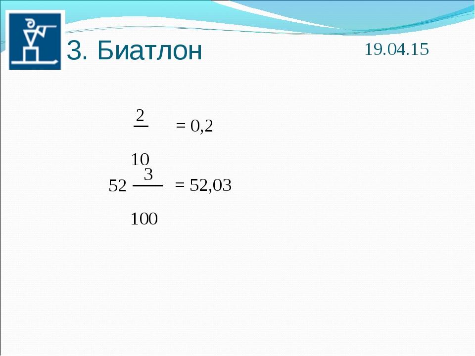 * 3. Биатлон 2 10 = 0,2 = 52,03 52 3 100