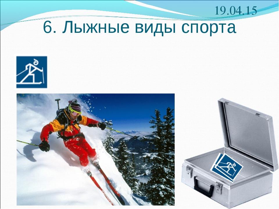 6. Лыжные виды спорта *