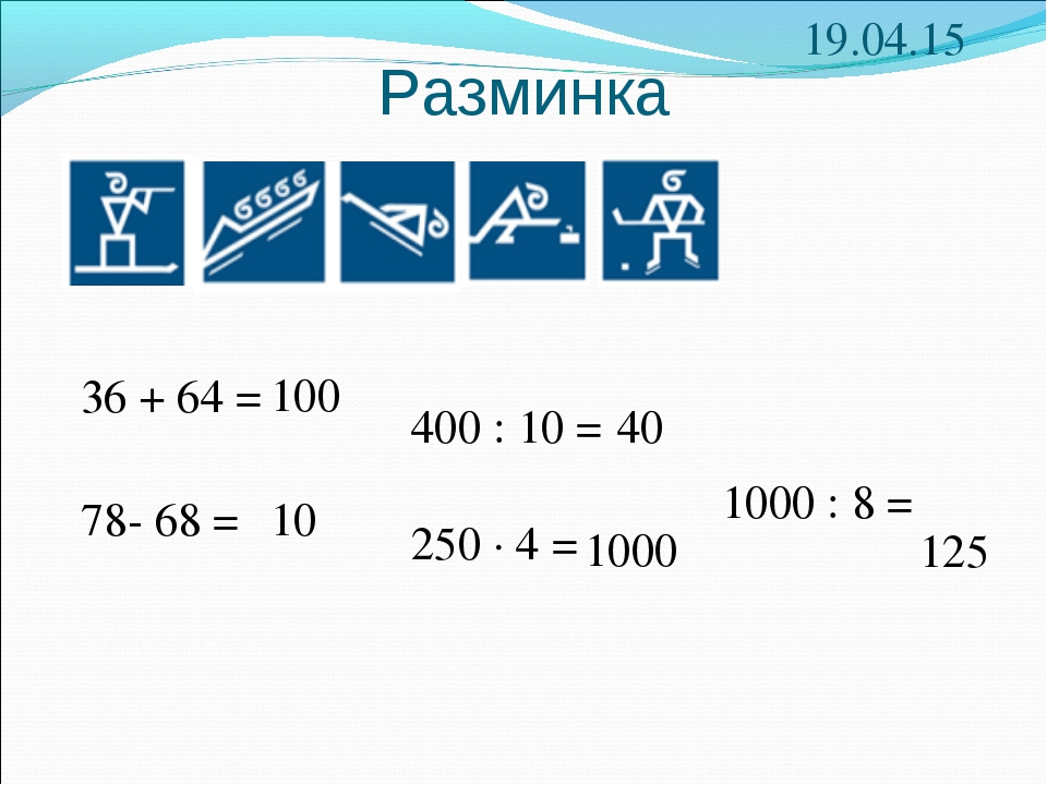 Разминка 36 + 64 = * 78- 68 = 250 · 4 = 1000 : 8 = 400 : 10 = 100 10 1000 125...
