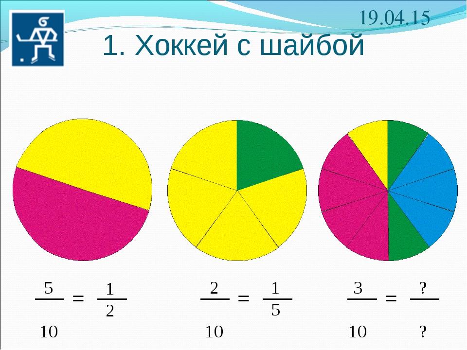 1. Хоккей с шайбой * = 1 2 5 10 = 1 5 2 10 = ? ? 3 10