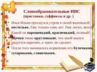 Словообразовательные ИВС (приставки, суффиксы и др. ) Илья Ильич проснулся у