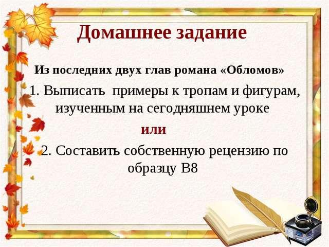 Домашнее задание Из последних двух глав романа «Обломов» Выписать примеры к т...