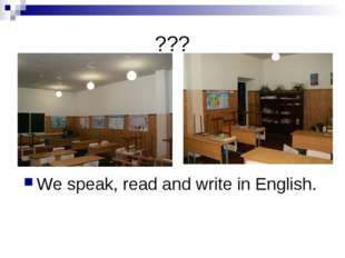 ??? We speak, read and write in English.