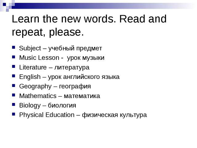 Learn the new words. Read and repeat, please. Subject – учебный предмет Music...