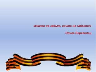 «Никто не забыт, ничто не забыто!» Ольга Берггольц Мой университет - www.moi-