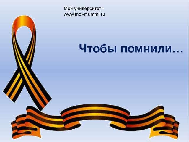 Чтобы помнили… Мой университет - www.moi-mummi.ru