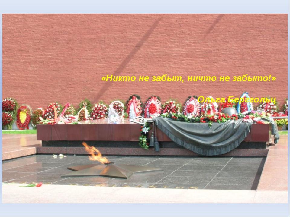 «Никто не забыт, ничто не забыто!» Ольга Берггольц Мой университет - www.moi-...