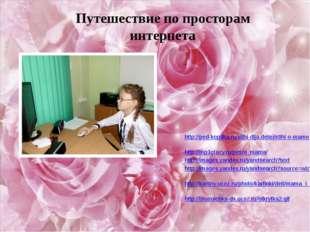 Путешествие по просторам интернета http://ped-kopilka.ru/stihi-dlja-detei/sti