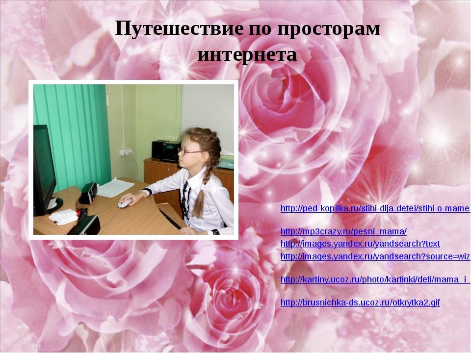 Путешествие по просторам интернета http://ped-kopilka.ru/stihi-dlja-detei/sti...