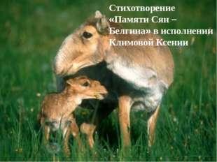 Стихотворение «Памяти Сян – Белгина» в исполнении Климовой Ксении