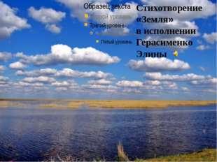 Стихотворение «Земля» в исполнении Герасименко Элины