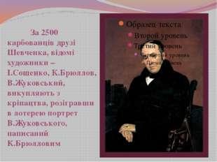 За 2500 карбованців друзі Шевченка, відомі художники – І.Сошенко, К.Брюллов,