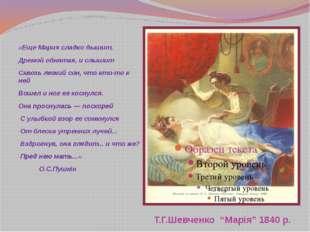 """Т.Г.Шевченко """"Марія"""" 1840 р. «Еще Мария сладко дышит, Дремой обнятая, и слыши"""