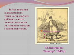 """Т.Г.Шевченко """"Знахар"""" 1843 р. За час навчання в академії його тричі нагородж"""
